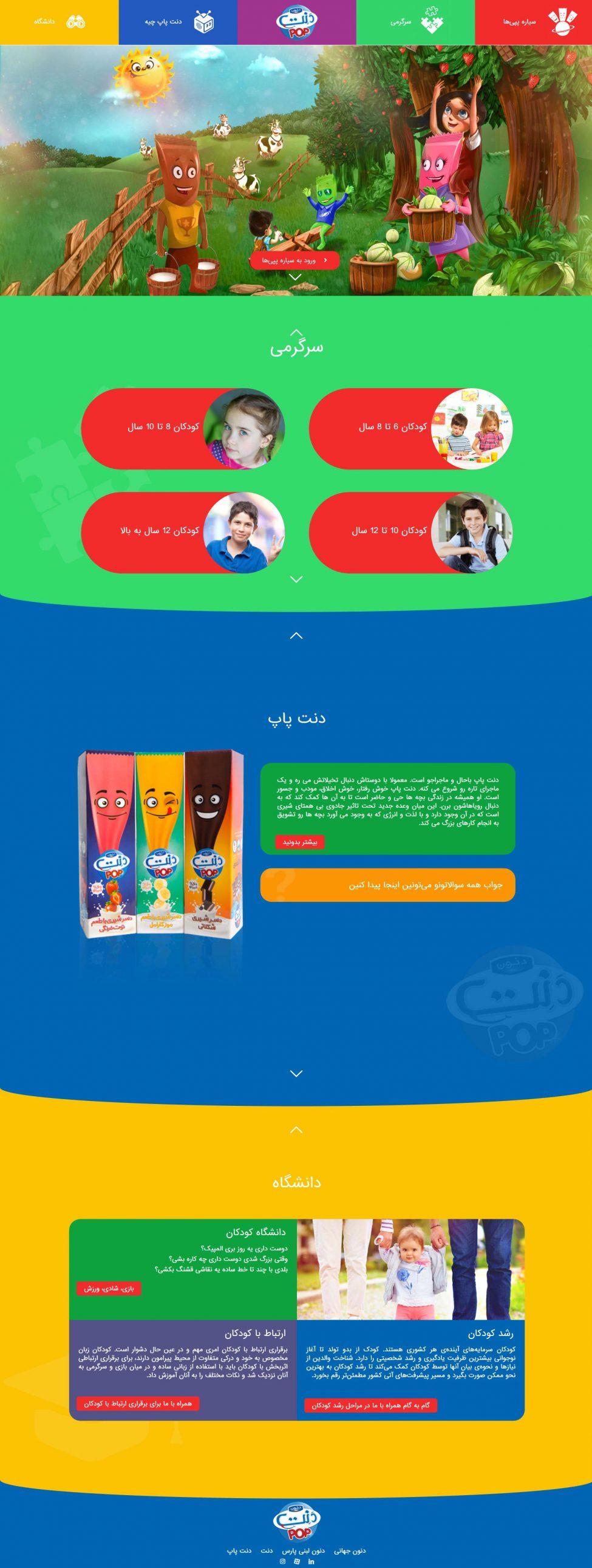 صفحهی اصلی وبسایت دنت پاپ