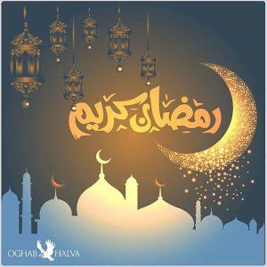 تبریک فرا رسیدن ماه رمضان