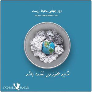 روز جهانی محیط زیست