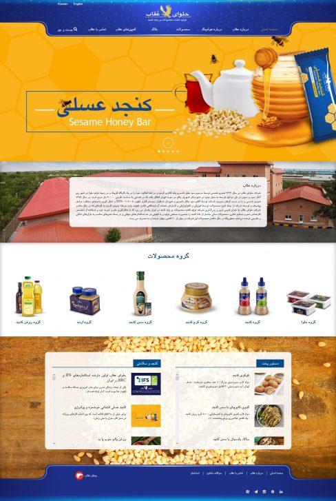 صفحهی اصلی وبسایت حلوای عقاب