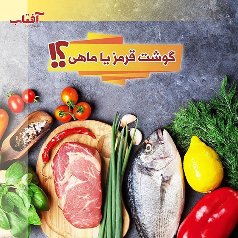 استفادهی گوشت قرمز یا ماهی