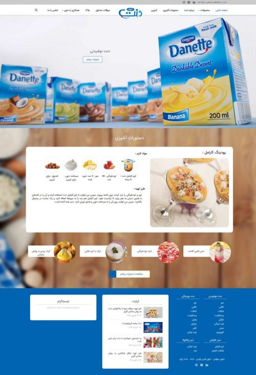 Danette Website