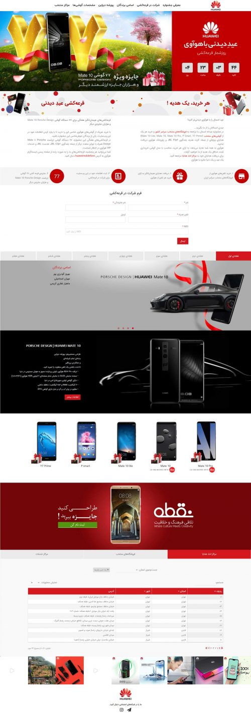 Huaweidi Website