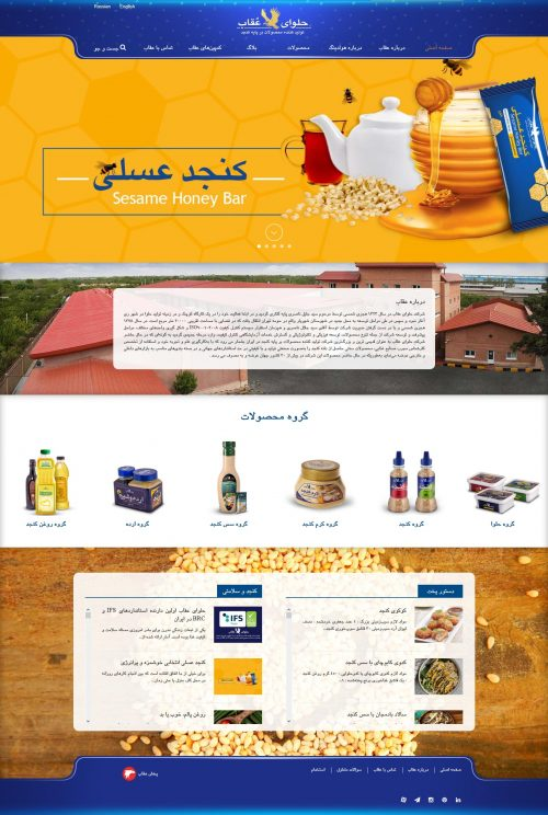 Oghab halva Website