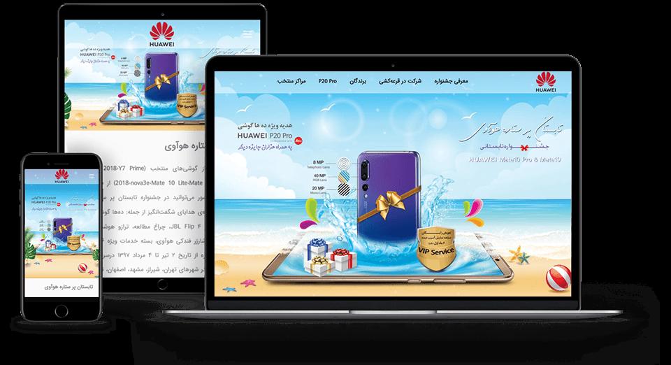 وب سایت تابستان پر ستاره هوآوی